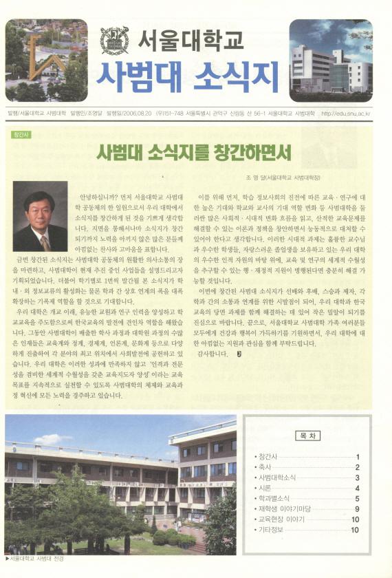 2006년 1학기 (창간호)