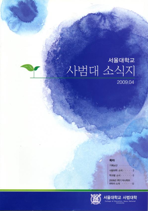 2009년 1학기 (6호)