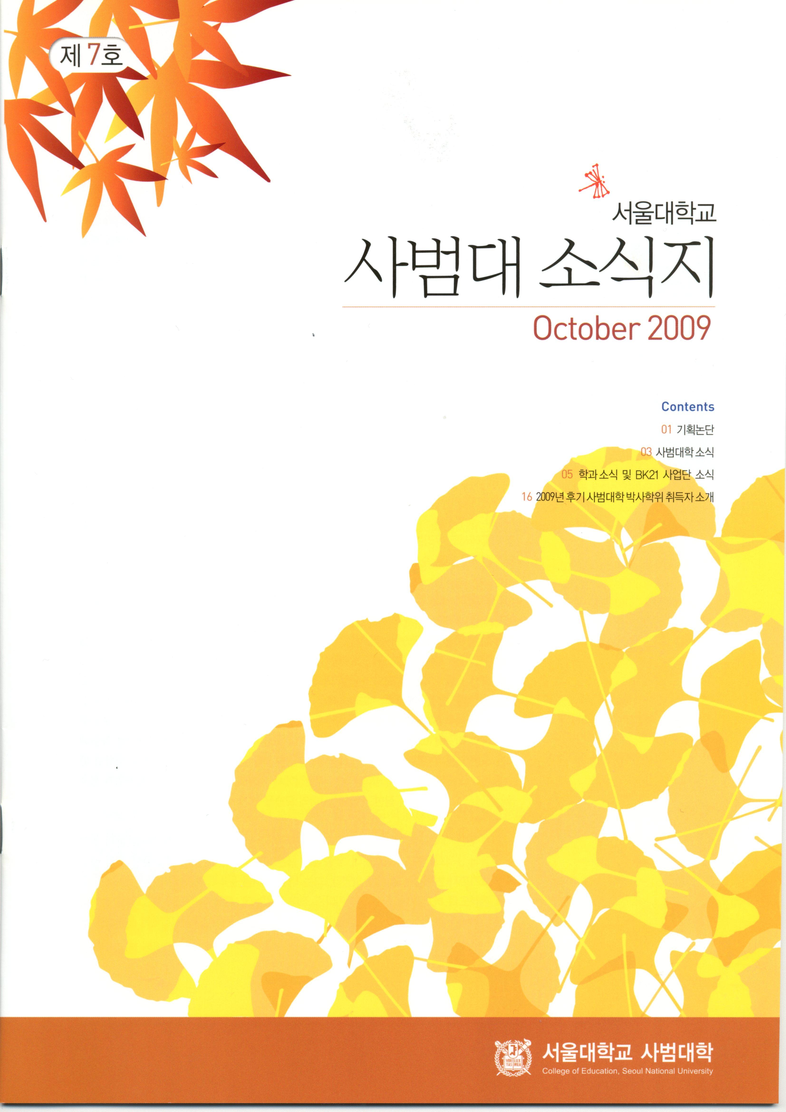 2009년 2학기 (7호)
