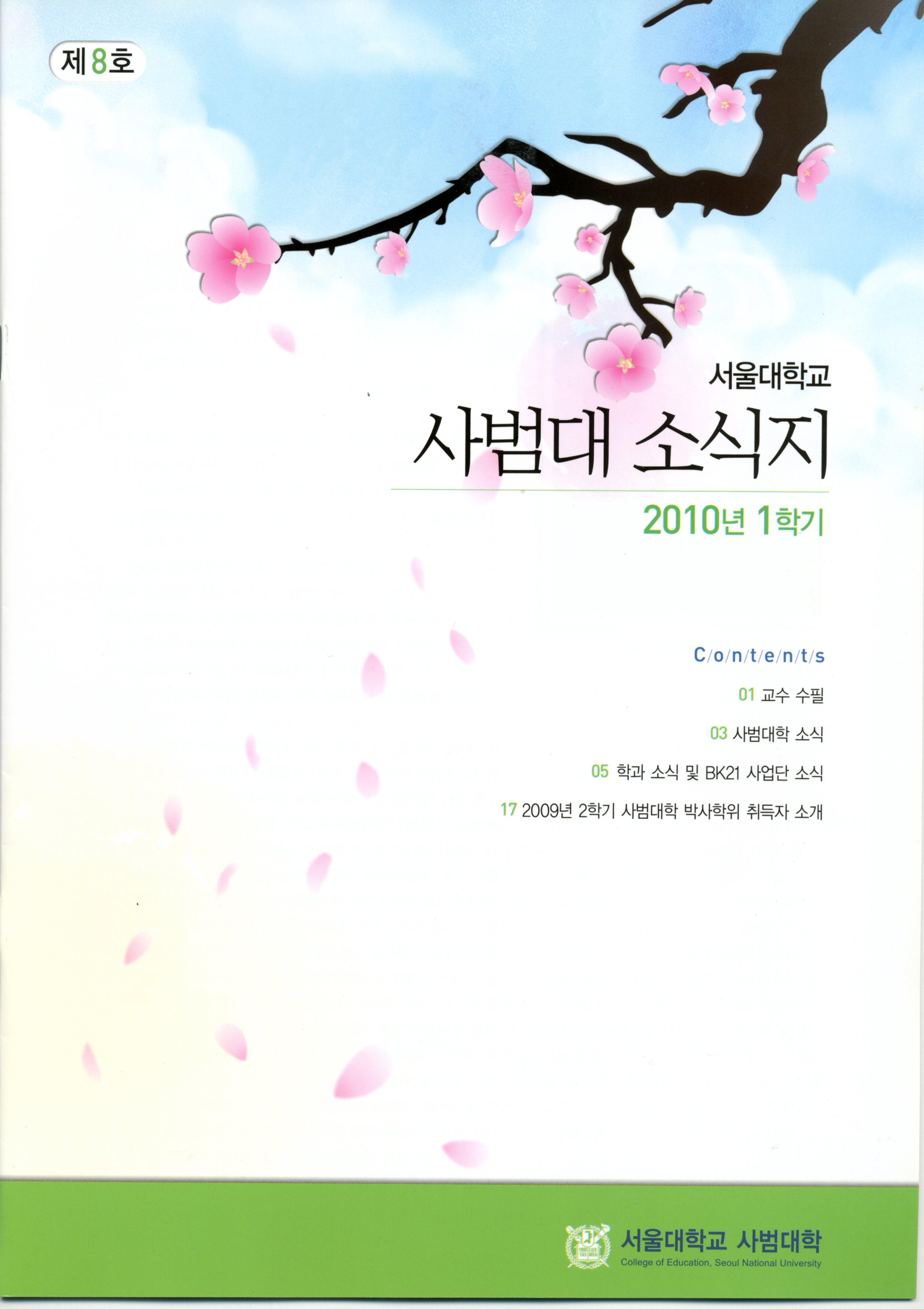 2010년 1학기 (8호)