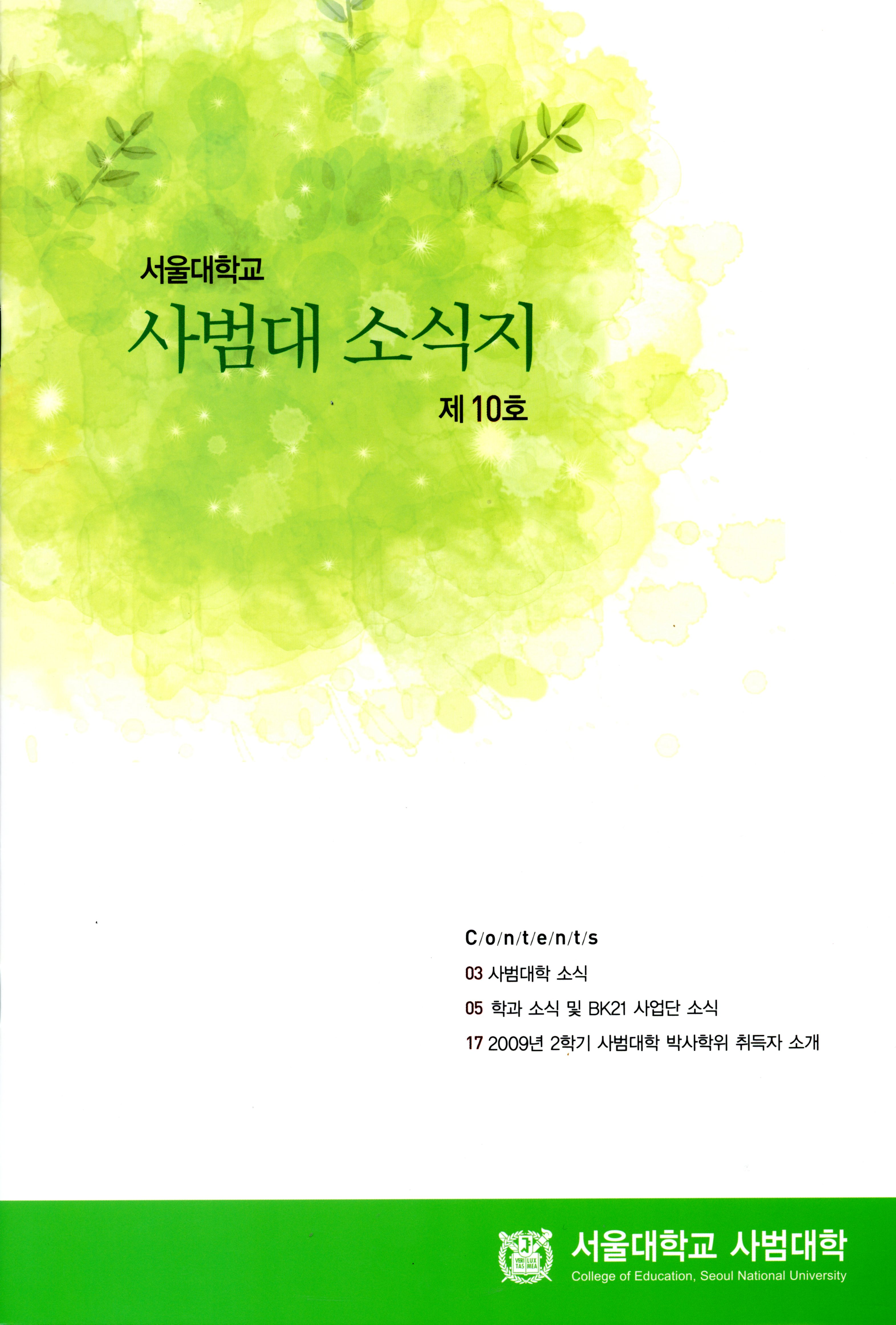 2011년 1학기 (10호)
