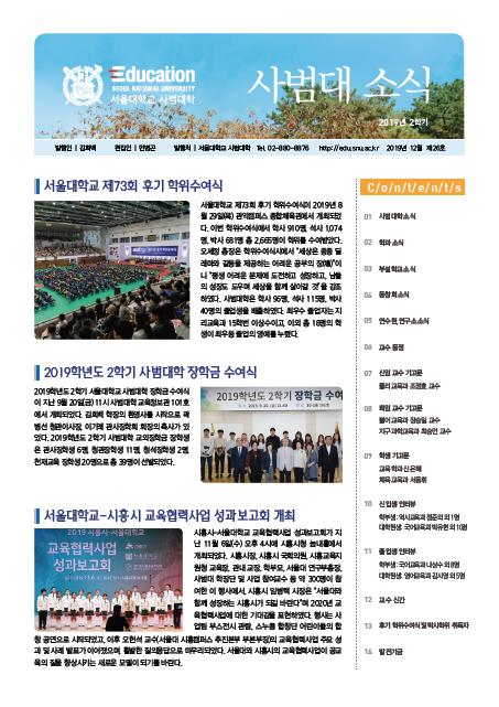 2019년 2학기 (26호)