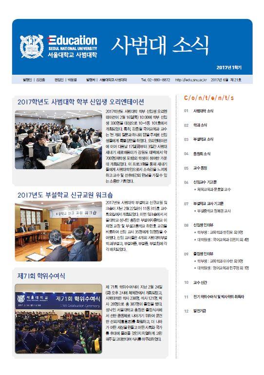 2017년 1학기 (21호)